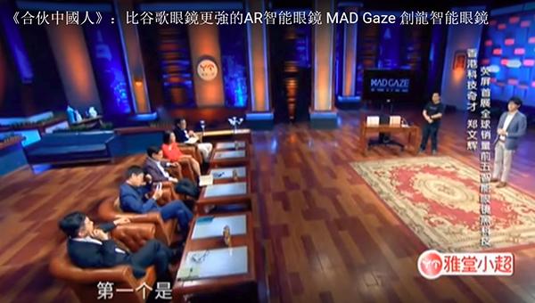 深圳卫视节目《合伙中国人》