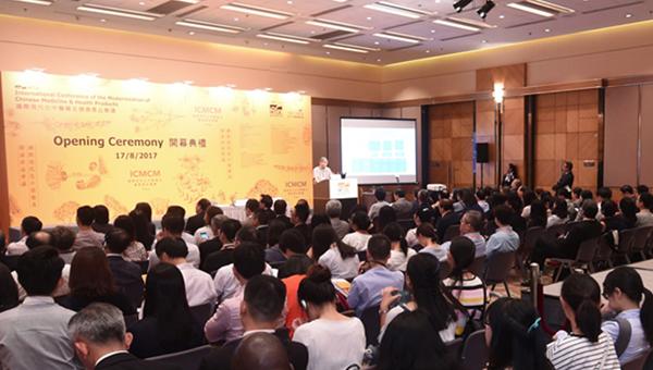 去年国际现代化中医药及健康产品会议