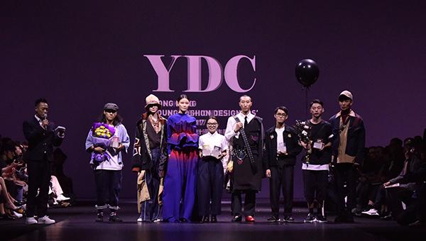 香港青年时装设计家创作表演赛(YDC)