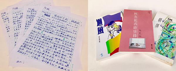 林燕妮手稿和作品