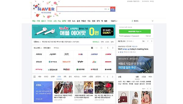 韩国网上平台及搜寻器Naver