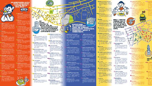 《食通湾仔》饮食文化地图