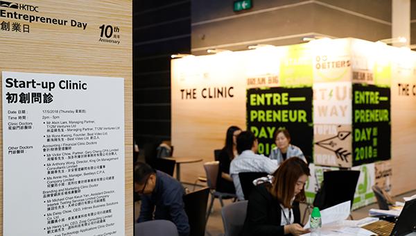 香港贸发局创业日