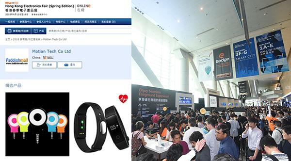 (左图)摩天电子于贸发局网页的线上产品(右图)香港贸发局展览