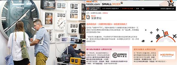 (左图)香港钟表展(右图)贸发网小批量采购网上交易平台