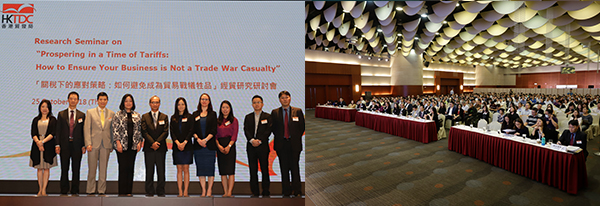 """""""关税下的应对策略:如何避免成为贸易战牺牲品""""研讨会"""