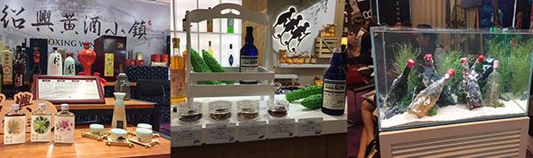 (左起)绍兴黄酒小镇、日本冲绳手工毡酒、意大利TERREMARE葡萄酒