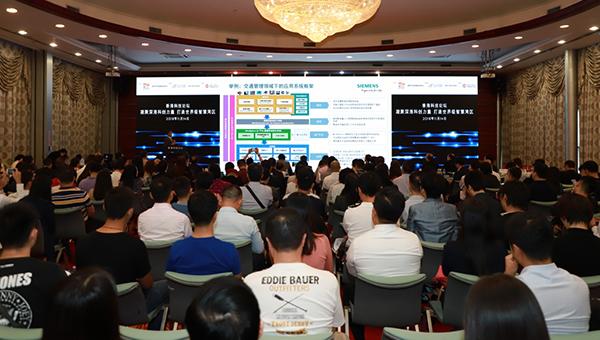 香港科技论坛