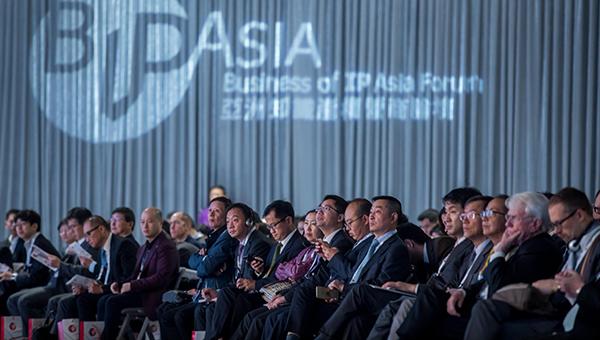 亚洲知识产权营商论坛