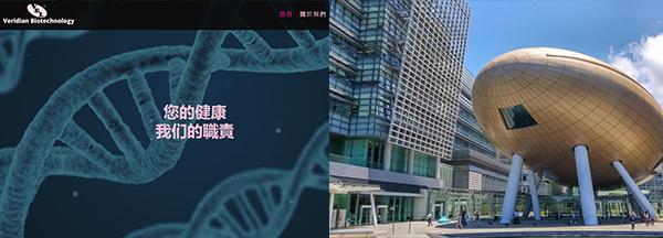 (左图)香港生物技术研发中心(右图)香港科学园