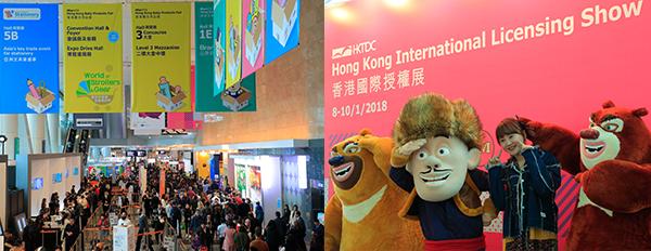 第16届香港国际授权展