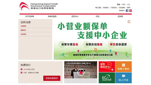 香港信用保险局