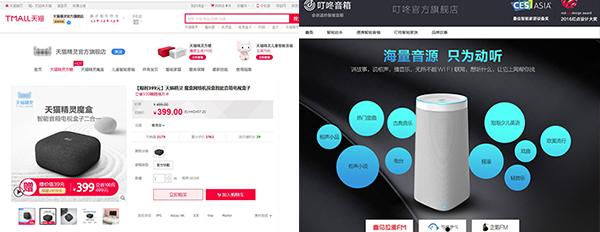 (左图)天猫精灵魔盒(右图)京东叮咚音箱