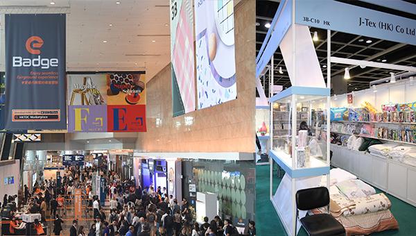 香港国际家用纺织品展