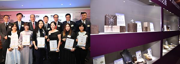 第20届香港珠宝设计比赛