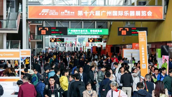 广州国际乐器展