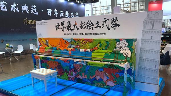 彩绘立式钢琴