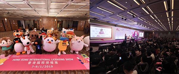 香港国际授权展及亚洲授权业会议