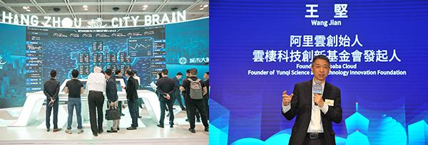 国际资讯科技博览