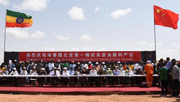 协鑫在埃塞俄比亚举行第一桶试采原油产出仪式