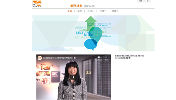 香港贸发局业务计划