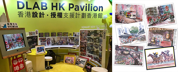 香港贸发局香港国际授权展