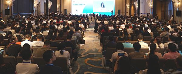 环球新经济前瞻论坛
