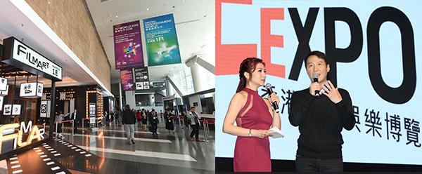 香港国际影视展及香港影视娱乐博览