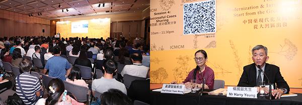 国际现代化中医药及健康产品会议