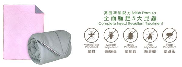 全面驱蚊虫系列