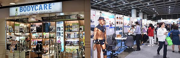 Bodycare与香港贸发局展览