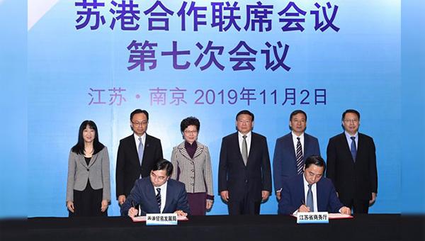 代表签署第七次苏港合作联席会议纪要