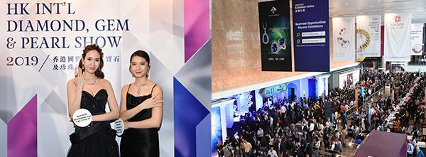 第36届香港国际珠宝展