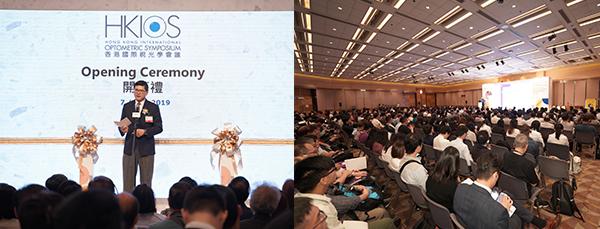 第17届香港国际视光学会议