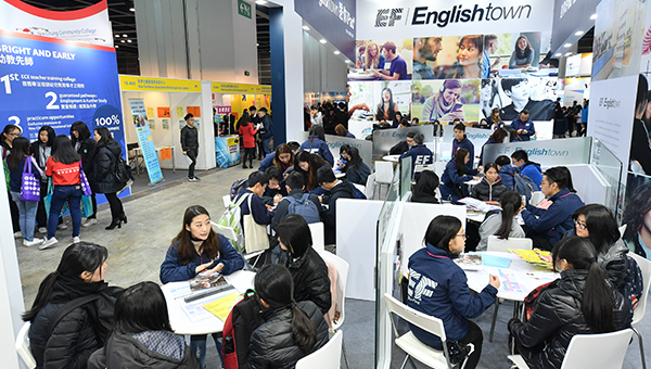 教育及职业博览