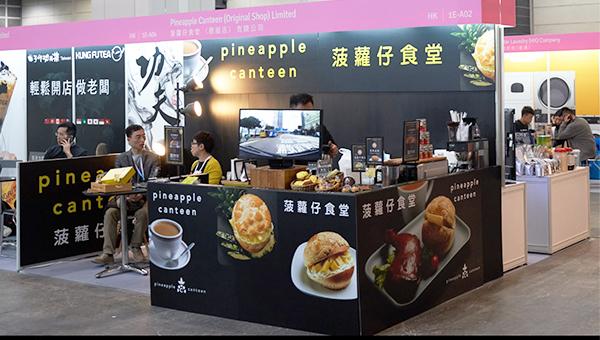 菠萝仔学堂参与香港国际特许经营展