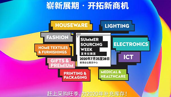 香港贸发局夏季采购汇
