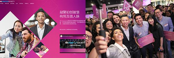 HK Startup Society