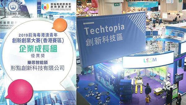 前海粤港澳青年创新创业大赛得奖(左)创智营商博览(右)