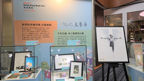 香港书展文艺廊