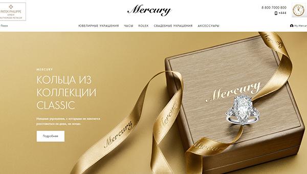 俄罗斯奢侈品零售商Mercury