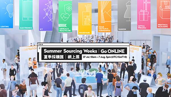 夏季采购汇 | 网上展