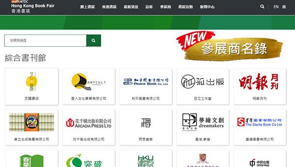 香港书展网站