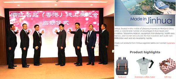 朱从玖(左图中)金华制造—香港线上展览(右图)