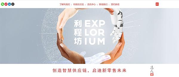 """""""利程坊""""Explorium Hong Kong"""