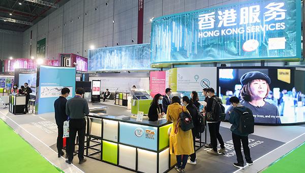 香港服务业展区