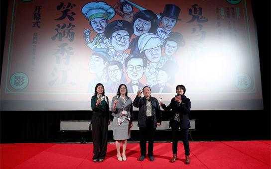 第九届香港主题电影展在北京开幕