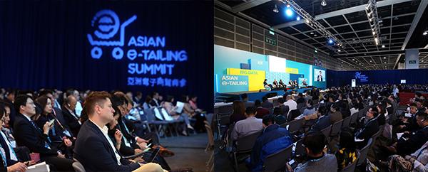 亚洲电子商贸峰会2019