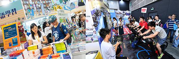 香港书展及香港运动消闲博览