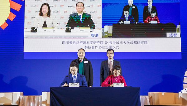 香港城市大学成都研院与四川省自然资源研究院合作签署合作协议